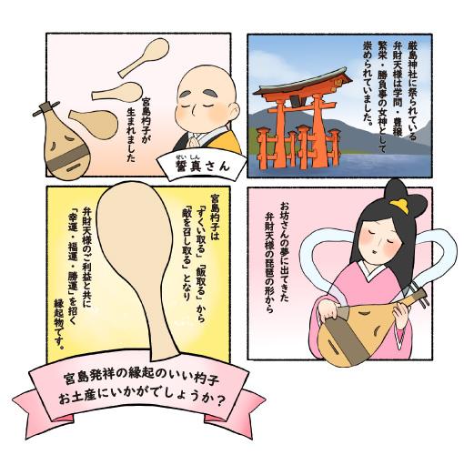 宮島杓子は縁起物