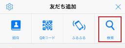 杓子の家LINE 検索1